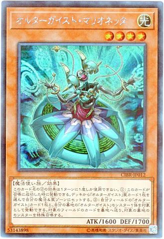 オルターガイスト・マリオネッター (Secret/CIBR-JP012)③光4