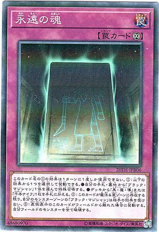 永遠の魂 (N-Parallel/20TH-JPB06)②永続罠