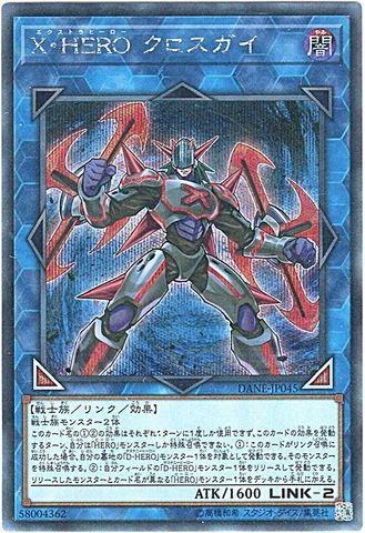 X・HERO クロスガイ (Secret/DANE-JP045)⑧L/闇2