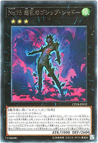 No.75 惑乱のゴシップ・シャドー (Rare/CP18-JP032)