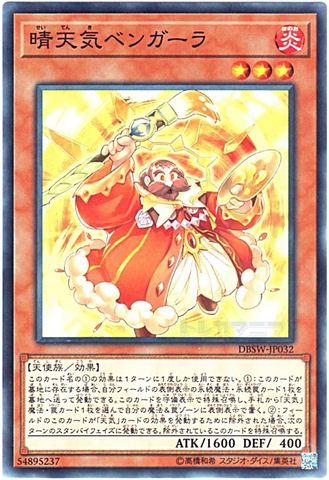 晴天気ベンガーラ (N/N-P/DBSW-JP032)③炎3