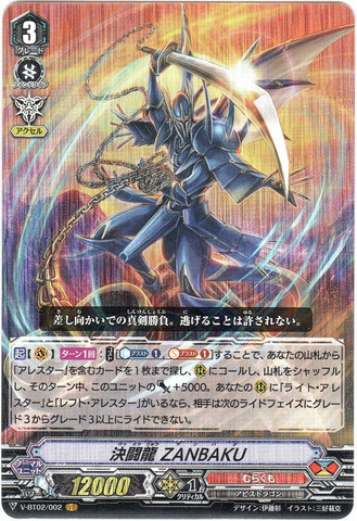 決闘龍 ZANBAKU VR(VBT02/002)