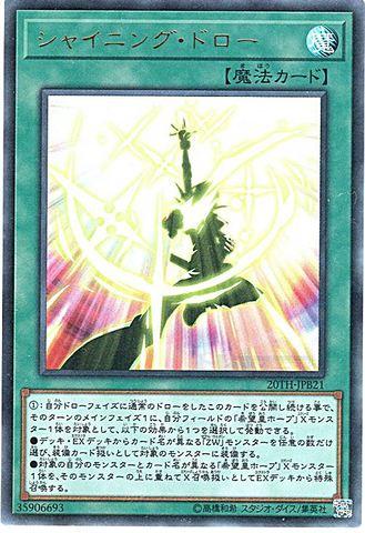 シャイニング・ドロー (Ultra/20TH-JPB21)①通常魔法