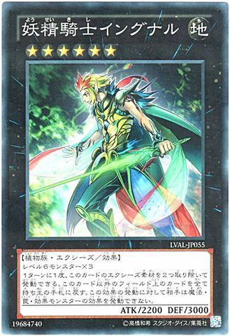 妖精騎士イングナル (Normal)⑥X/地6