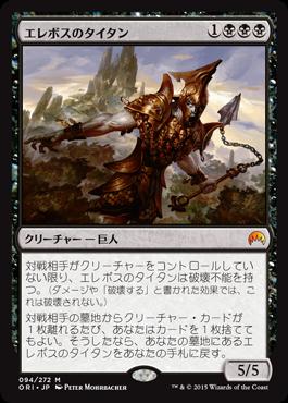 エレボスのタイタン/Erebos s Titan/ORI-094/M/黒