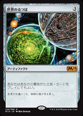世界のるつぼ//M19-229/M/無色