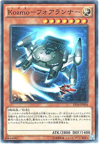 Kozmo-フォアランナー (Normal/EP16-JP004)