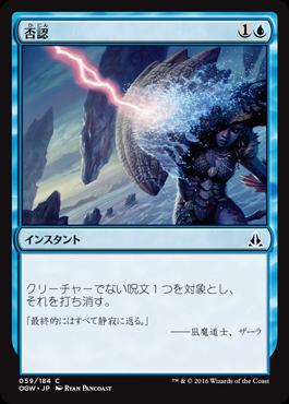 否認/Negate/OGW-059/C/青