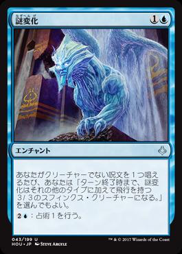 謎変化/Riddleform/HOU-043/U/青