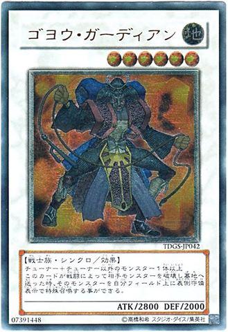 ゴヨウ・ガーディアン (Ultimate)⑦S/地6