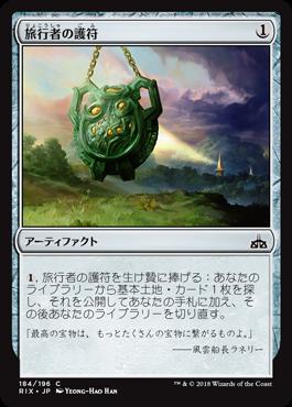 旅行者の護符/Traveler's Amulet/RIX-184/C/無色/スタンダード