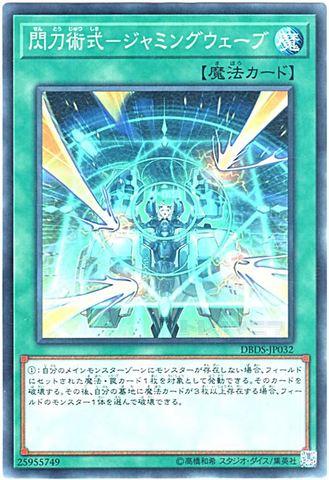 閃刀術式-ジャミングウェーブ (N/N-P/DBDS-JP032)①通常魔法