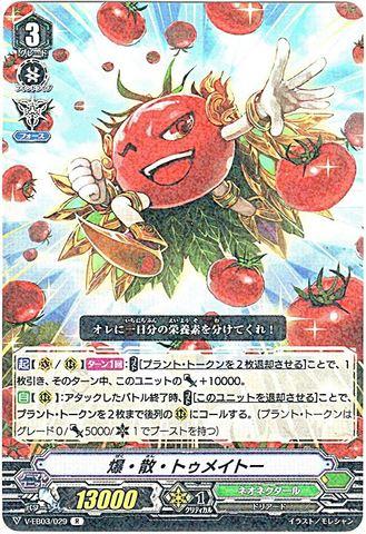 爆・散・トゥメイトー R VEB03/029(ネオネクタール)