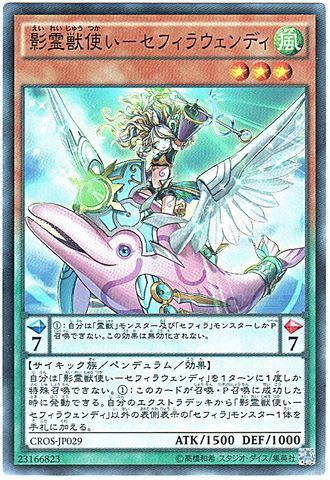 影霊獣使い-セフィラウェンディ (Normal/CROS-JP029)③風3
