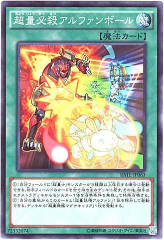 超量必殺アルファンボール (Normal/RATE-JP063)超量①通常魔法