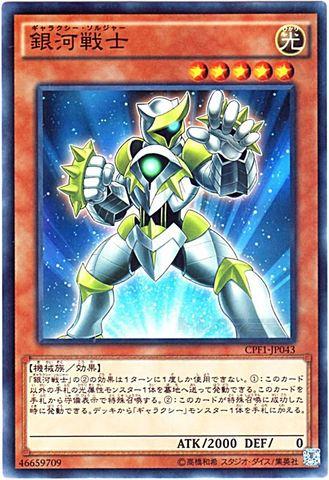 銀河戦士 (Normal/CPF1-JP043)