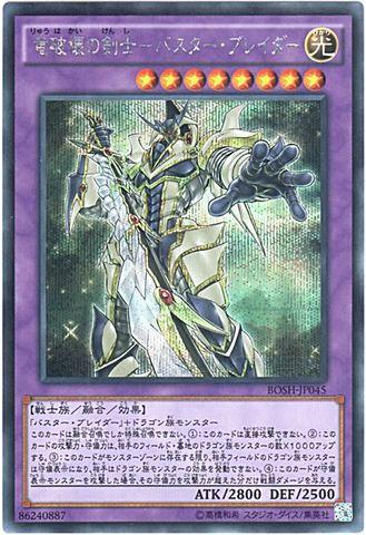 竜破壊の剣士-バスター・ブレイダー (Secret/BOSH-JP045)