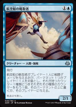 航空船の略取者/Skyship Plunderer/AER-046/U/青