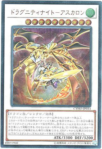 ドラグニティナイト-アスカロン (Ultimate/CYHO-JP033)⑦S/風10
