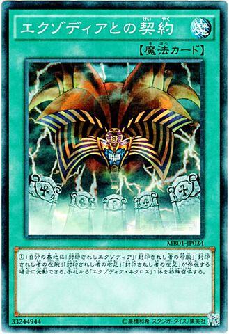 エクゾディアとの契約 (Mil-/MB01-JP034)①通常魔法