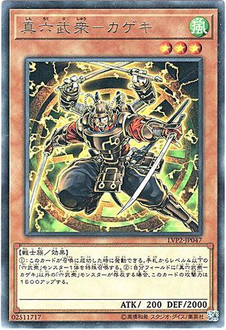 真六武衆-カゲキ (Rare)③風3