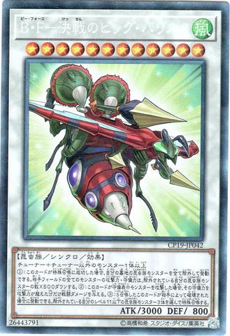 B・F-決戦のビッグ・バリスタ (Collectors/CP19-JP042)⑦S/風12