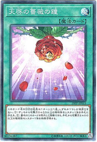 天啓の薔薇の鐘 (Normal/19PP-JP015)①通常魔法