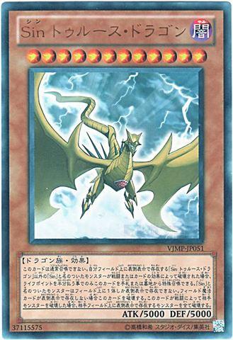 Sin トゥルース・ドラゴン (Ultra)③闇12