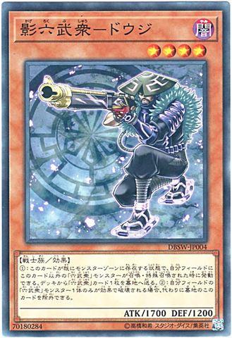 影六武衆-ドウジ (N/N-P/DBSW-JP004)