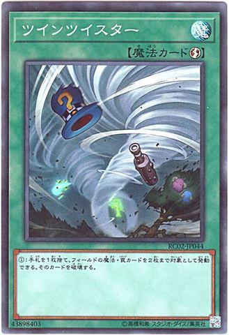 ツインツイスター (Super/RC02-JP044)①速攻魔法