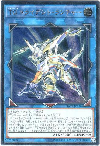 TG トライデント・ランチャー (Ultimate/SAST-JP050)