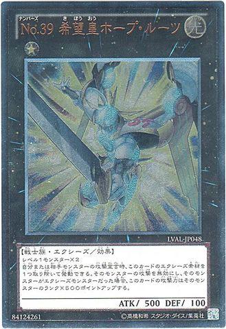 No.39 希望皇ホープ・ルーツ (Ultimate)⑥X/光1