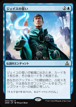 ジェイスの誓い/Oath of Jace/OGW-060/R/青
