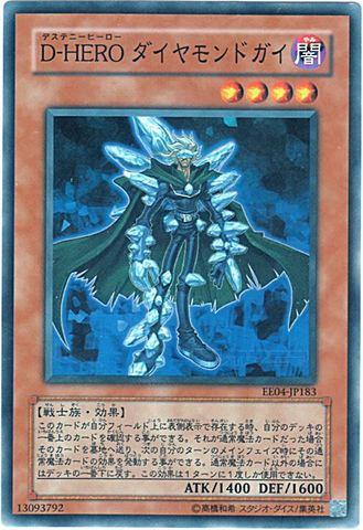D-HERO ダイヤモンドガイ (Super)③闇4