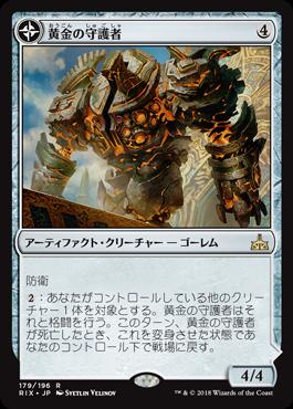 黄金の守護者/黄金炉の駐屯所/Golden Guardian/Gold-Forge Garrison/RIX-179/R/無色/スタンダード