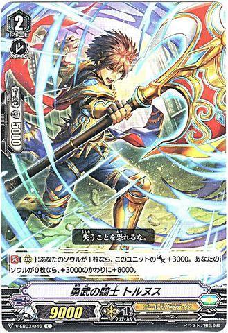勇武の騎士 トルヌス C VEB03/046(ゴールドパラディン)