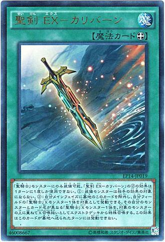聖剣 EX-カリバーン (Ultra/EP14)①装備魔法