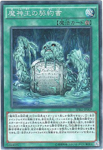 魔神王の契約書 (Normal/SPRG)