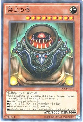 禁忌の壺 (N-Rare/DOCS-JP040)