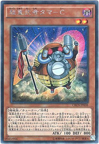 超重武者タマ-C (Secret/CROS-JP008)