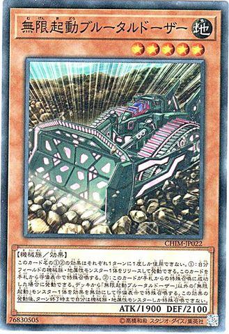 無限起動ブルータルドーザー (N/CHIM-JP022)・CHIM③地5