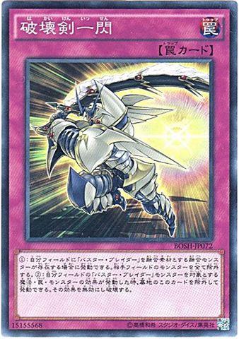 破壊剣一閃 (Normal/BOSH-JP072)