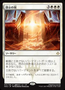 啓示の刻/Hour of Revelation/HOU-015/R/白