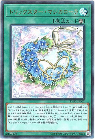 トリックスター・マジカローラ (Ultra/LVB1-JP007)