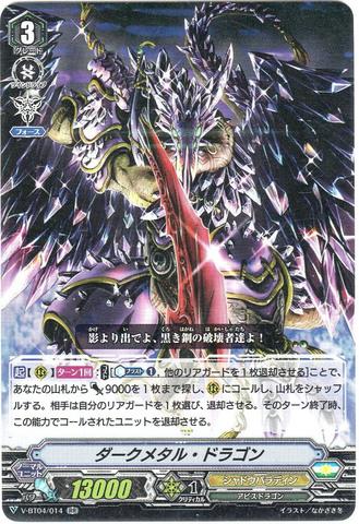 ダークメタル・ドラゴン RR VBT04/014(シャドウパラディン)