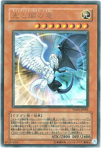 光と闇の竜 (Ultra)