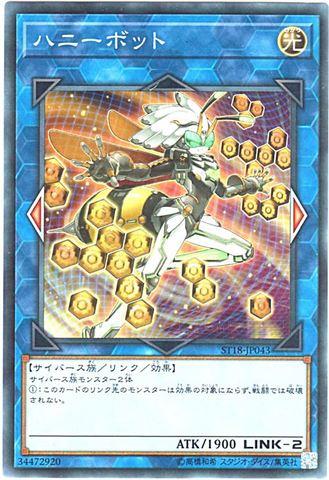 ハニーボット (Normal/ST18-JP044)⑧L/光2