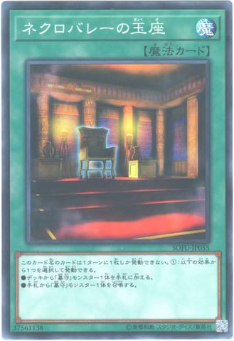 ネクロバレーの玉座 (Normal/SOFU-JP055)①通常魔法
