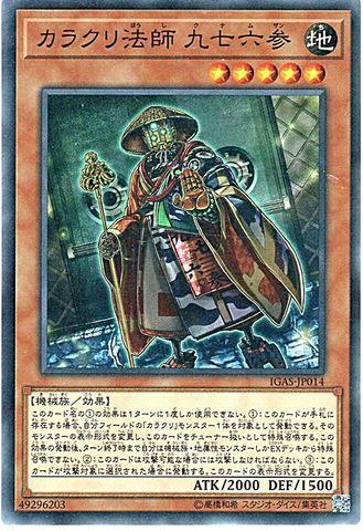 カラクリ法師 九七六参 (N/IGAS-JP014)・IGAS③地5