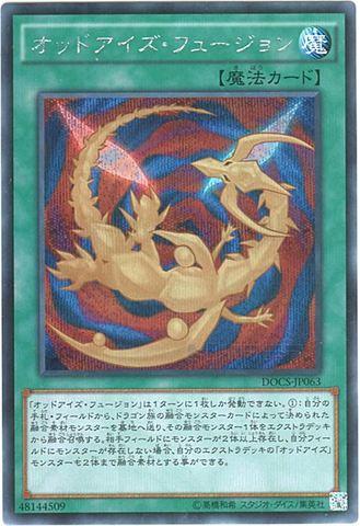オッドアイズ・フュージョン (Secret/DOCS-JP063)①通常魔法